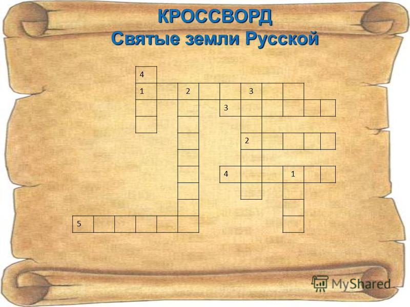 4 123 3 2 41 5 КРОССВОРД Святые земли Русской
