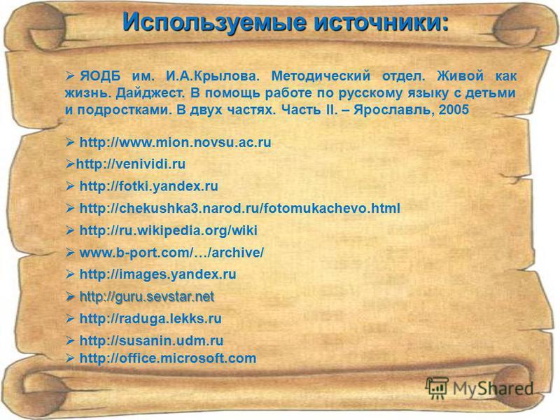http://ru.wikipedia.org/wiki www.b-port.com/…/archive/ http://images.yandex.ru http://guru.sevstar.net http://guru.sevstar.net http://raduga.lekks.ru http://fotki.yandex.ru http://susanin.udm.ru http://www.mion.novsu.ac.ru http://venividi.ru http://c