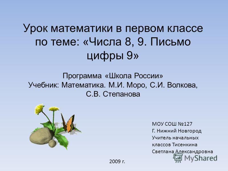 Школа россии урок математики 1класс