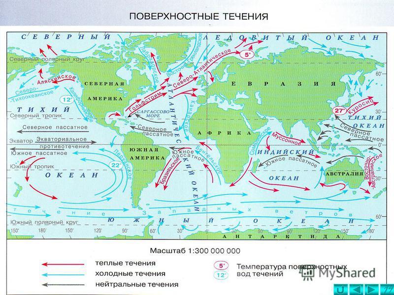 ЦУНАМИ В переводе с японского – «волна в бухте». Это сейсмические волны. Рас- пространяются во все стороны от эпи- центра землетрясения или вулканического извержения. Скорость как у ре- активного самолёта – 700-800 км/ч., вы- сотой у берега до 50 м.