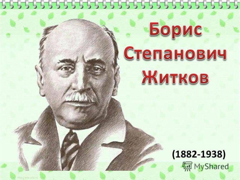 (1882-1938)