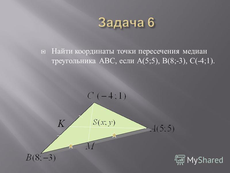 Найти координаты точки пересечения медиан треугольника АВС, если А (5;5), В (8;-3), С (-4;1).