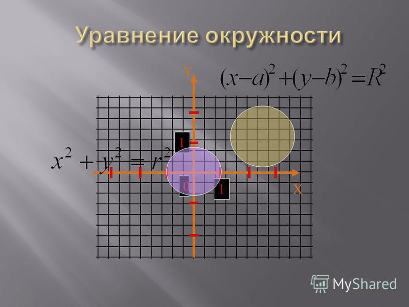 X Y 1 1 0