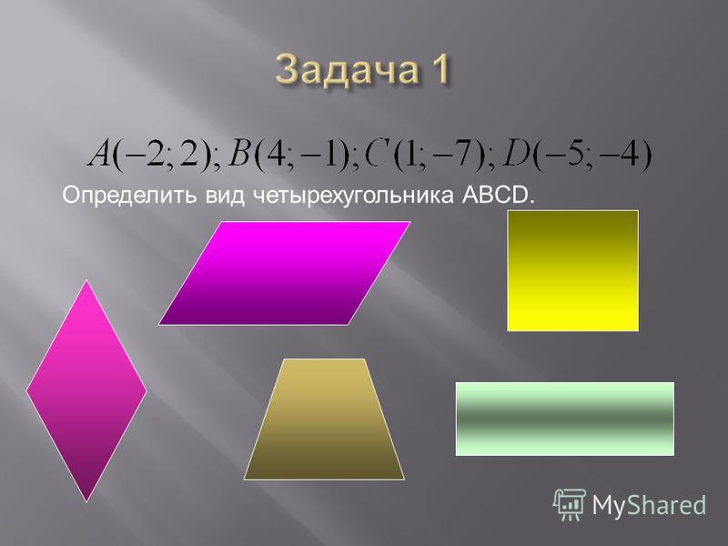 Определить вид четырехугольника ABCD.
