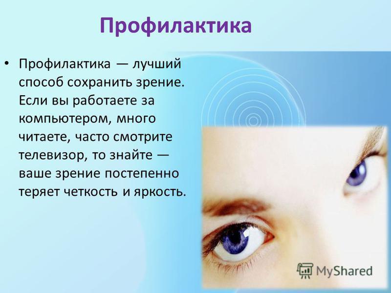 Профилактика Профилактика лучший способ сохранить зрение. Если вы работаете за компьютером, много читаете, часто смотрите телевизор, то знайте ваше зрение постепенно теряет четкость и яркость.