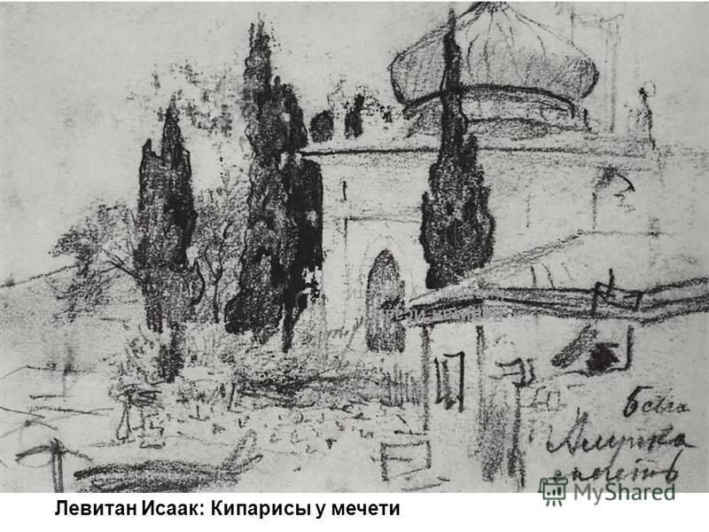 Левитан Исаак: Кипарисы у мечети