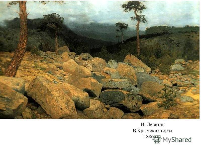 И. Левитан В Крымских горах 1886 год