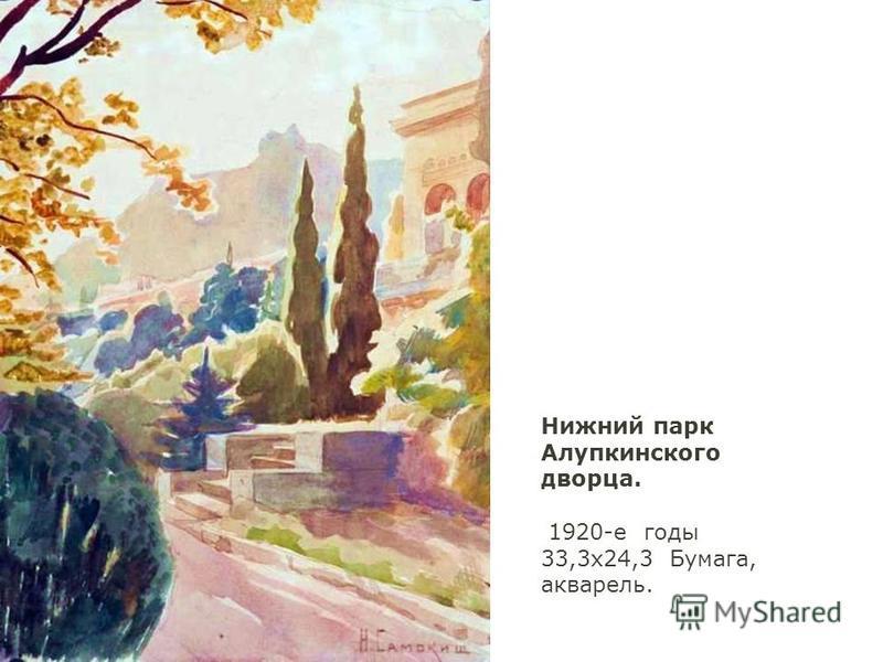 Нижний парк Алупкинского дворца. 1920-е годы 33,3 х 24,3 Бумага, акварель.