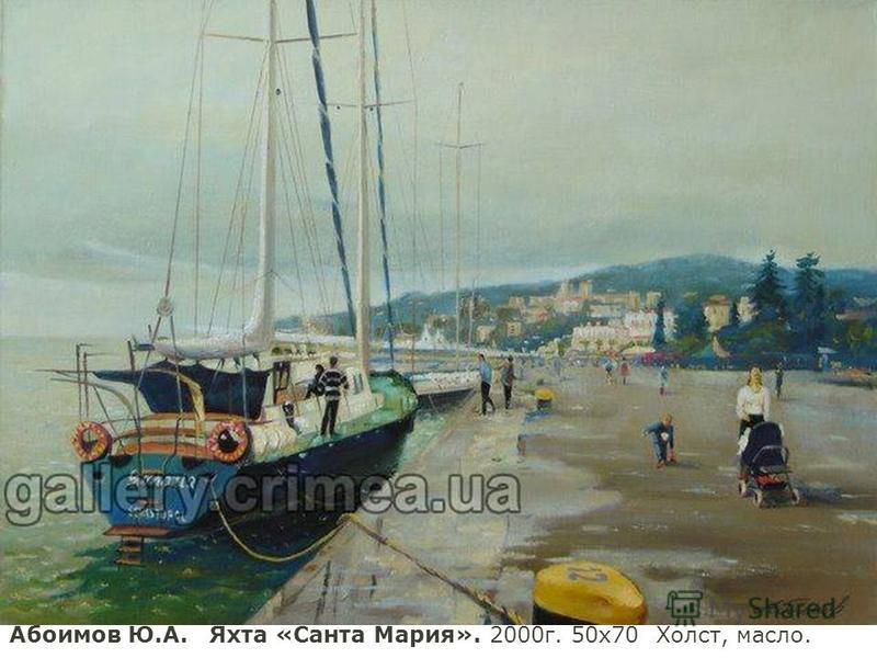 Абоимов Ю.А. Яхта «Санта Мария». 2000 г. 50 х 70 Холст, масло.