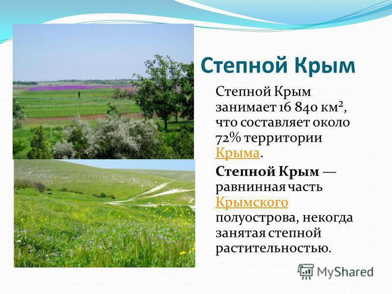 Степной Крым Степной Крым занимает 16 840 км², что составляет около 72% территории Крыма. Крыма Степной Крым равнинная часть Крымского полуострова, некогда занятая степной растительностью. Крымского