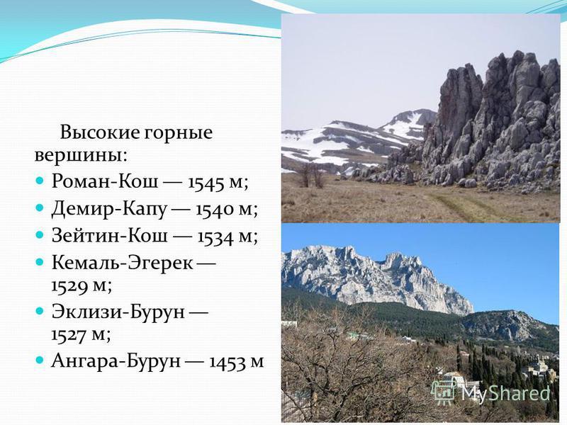Высокие горные вершины: Роман-Кош 1545 м; Демир-Капу 1540 м; Зейтин-Кош 1534 м; Кемаль-Эгерек 1529 м; Эклизи-Бурун 1527 м; Ангара-Бурун 1453 м