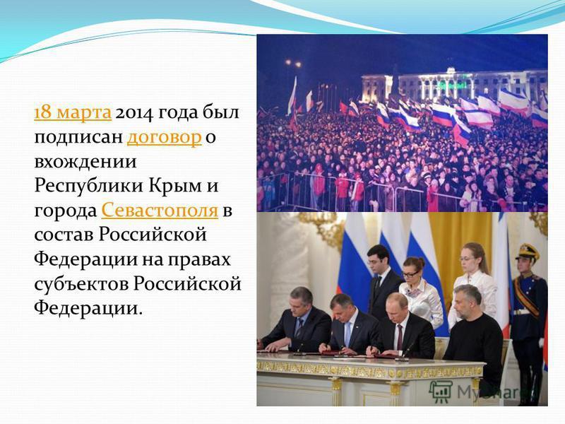 18 марта 18 марта 2014 года был подписан договор о вхождении Республики Крым и города Севастополя в состав Российской Федерации на правах субъектов Российской Федерации.договор Севастополя