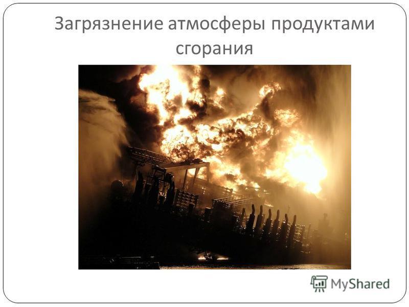 Загрязнение атмосферы продуктами сгорания