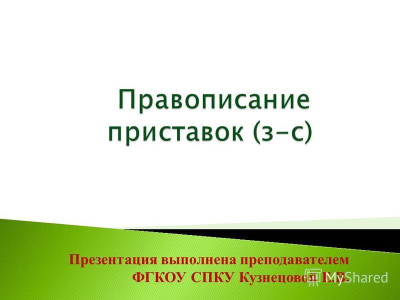 Презентация выполнена преподавателем ФГКОУ СПКУ Кузнецовой Е.В.
