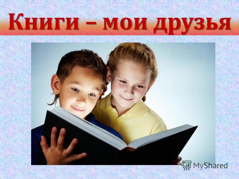 Книги – мои друзья