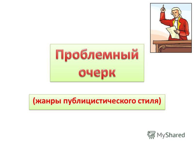 (жанры публицистического стиля)
