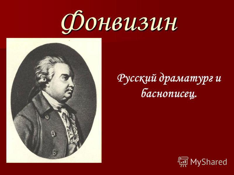 Фонвизин Русский драматург и баснописец.