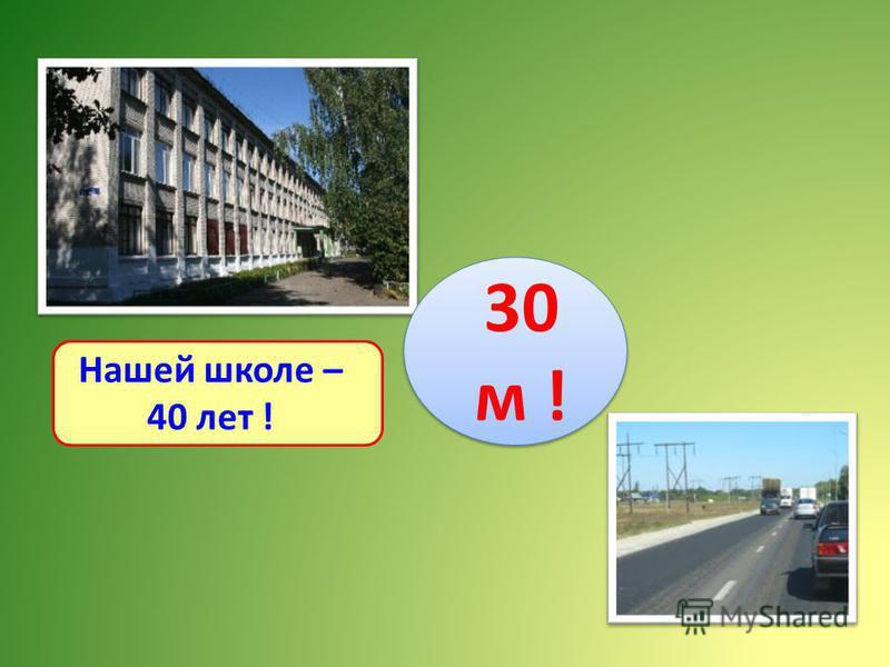 30 м ! Нашей школе – 40 лет !