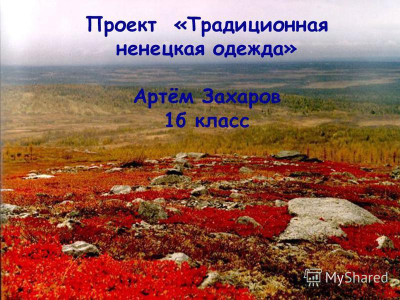 Проект «Традиционная ненецкая одежда» Артём Захаров 1 б класс