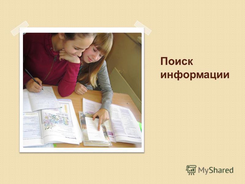 Поиск информации