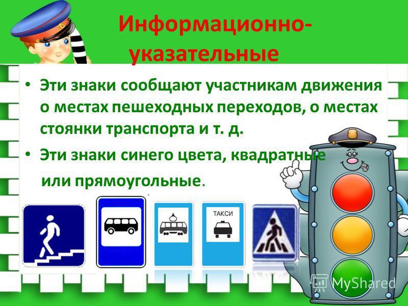 Информационно- указательные Эти знаки сообщают участникам движения о местах пешеходных переходов, о местах стоянки транспорта и т. д. Эти знаки синего цвета, квадратные или прямоугольные.