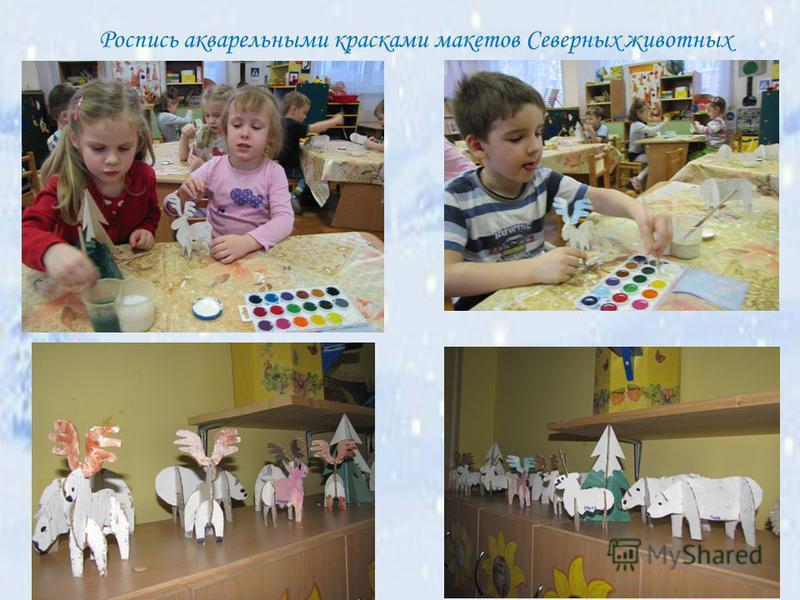 Роспись акварельными красками макетов Северных животных