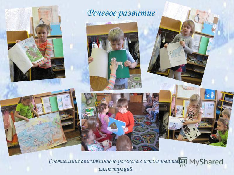 Составление описательного рассказа с использованием иллюстраций