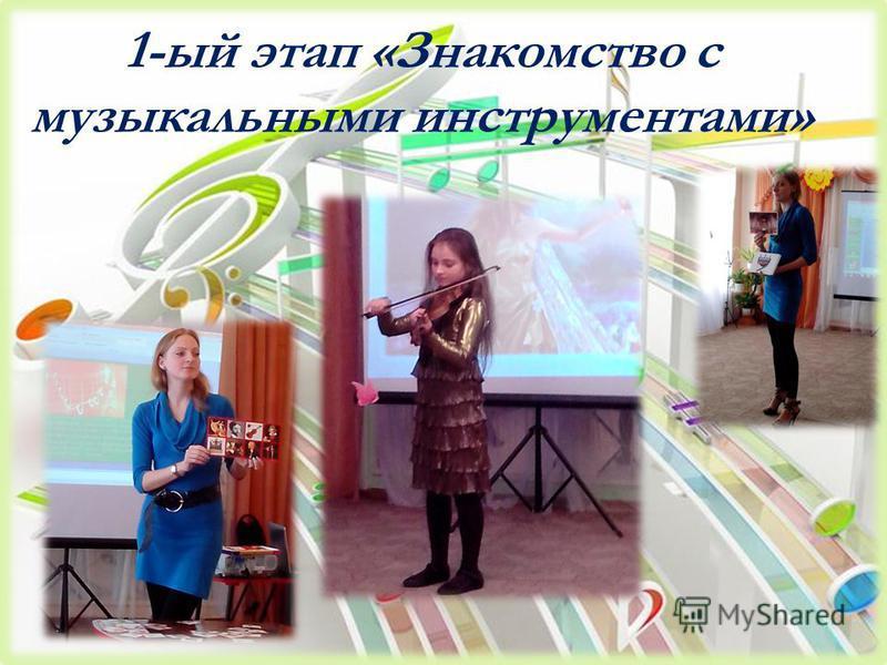 1-ый этап «Знакомство с музыкальными инструментами»