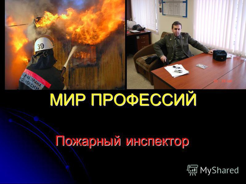 Содержание Профессия «пожарный инспектор» Правила противопожарной безопасности