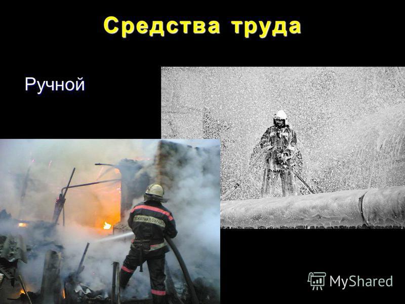 Цель труда Распознать, выявить причину возгорания, определить нарушения выполнения правил противопожарной безопасности.