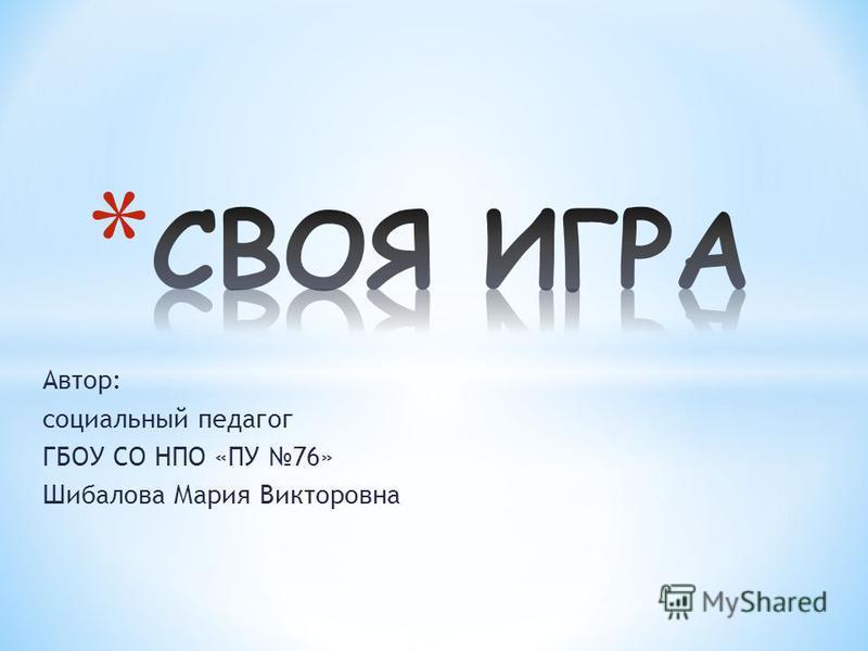 Автор: социальный педагог ГБОУ СО НПО «ПУ 76» Шибалова Мария Викторовна