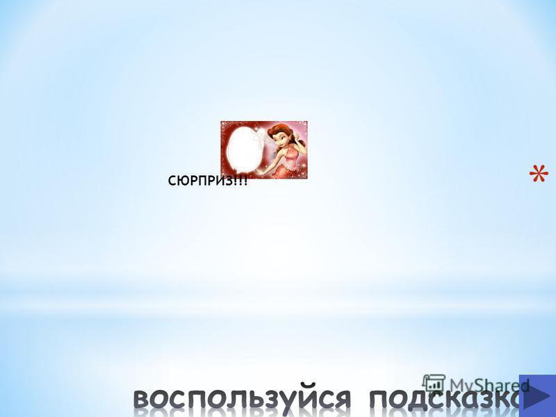 СЮРПРИЗ!!!