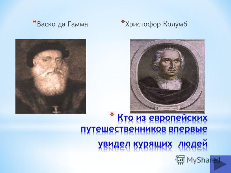 * Васко да Гамма * Христофор Колумб