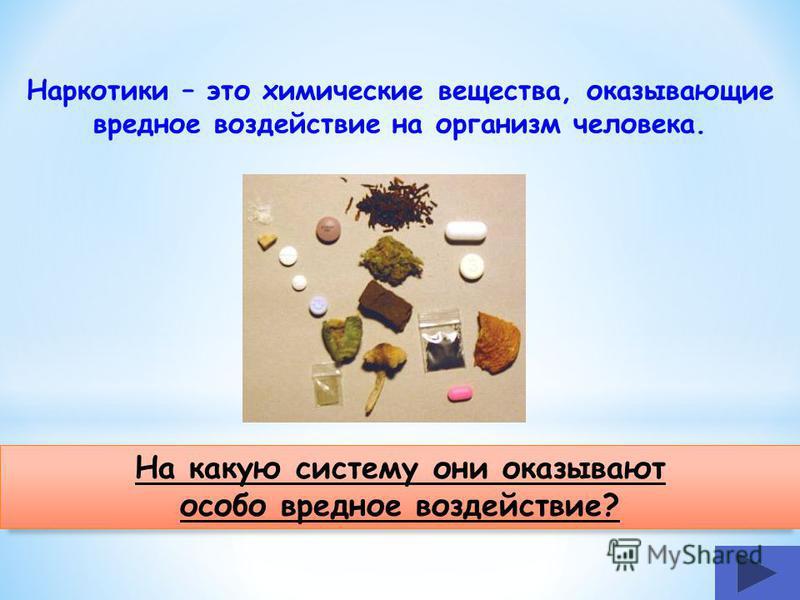 Наркотики – это химические вещества, оказывающие вредное воздействие на организм человека. На какую систему они оказывают особо вредное воздействие?