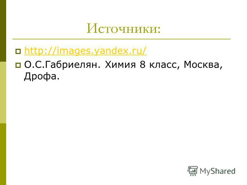 Источники: http://images.yandex.ru/ О.С.Габриелян. Химия 8 класс, Москва, Дрофа.