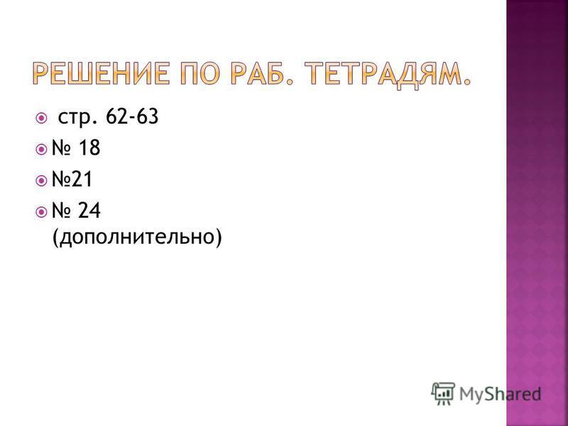 стр. 62-63 18 21 24 (дополнительно)