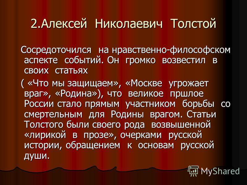 2. Алексей Николаевич Толстой Сосредоточился на нравственно-философском аспекте событий. Он громко возвестил в своих статьях Сосредоточился на нравственно-философском аспекте событий. Он громко возвестил в своих статьях ( «Что мы защищаем», «Москве у