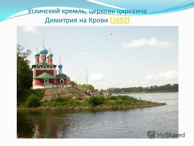 Угаличский кремль, церковь царевича Димитрия на Крови (1692)1692