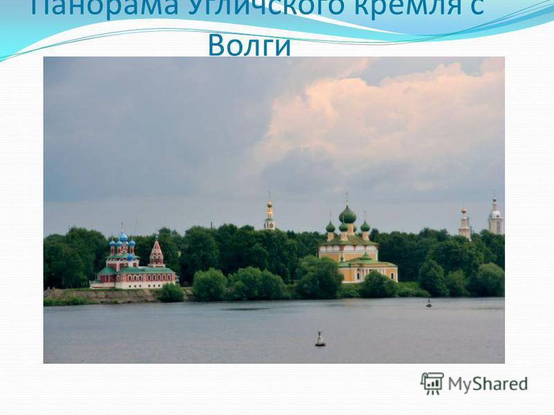 Панорама Угаличского кремля с Волги