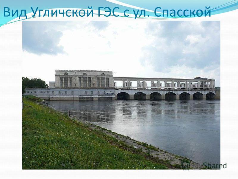 Вид Угаличской ГЭС с ул. Спасской
