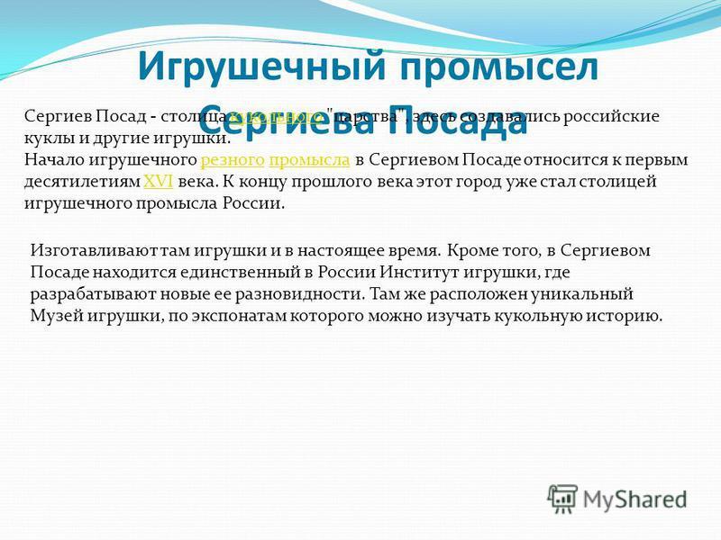 Игрушечный промысел Сесергиева Посада Сесергиев Посад - столица кукольного