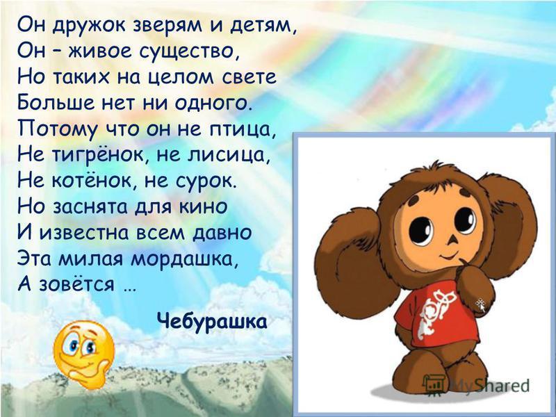 Он весел и не злобен. Этот милый чудачек, С ним хозяин, мальчик Робин, И приятель – Пятачок. Для него прогулка – праздник, И на мёд особый нюх, Это плюшевый проказник – Медвежонок … Винни-Пух