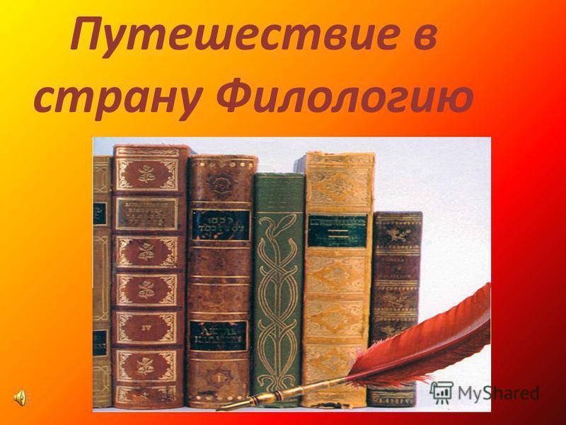 Путешествие в страну Филологию