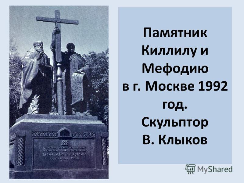 Памятник Киллилу и Мефодию в г. Москве 1992 год. Скульптор В. Клыков