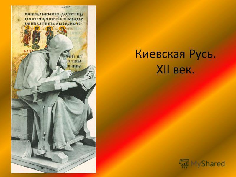 Киевская Русь. XII век.
