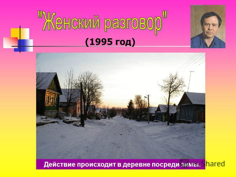 (1995 год) Действие происходит в деревне посреди зимы.