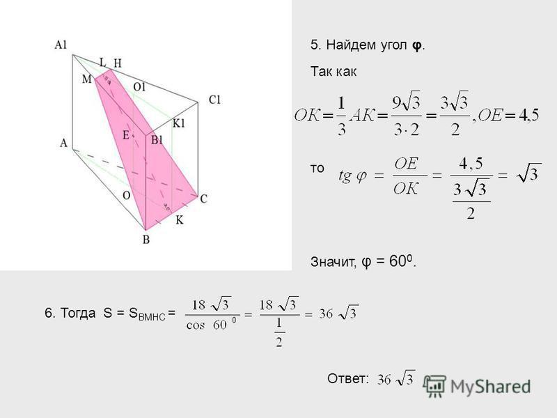 5. Найдем угол φ. то Значит, φ = 60 0. 6. Тогда S = S ВМНС = Ответ: Так как