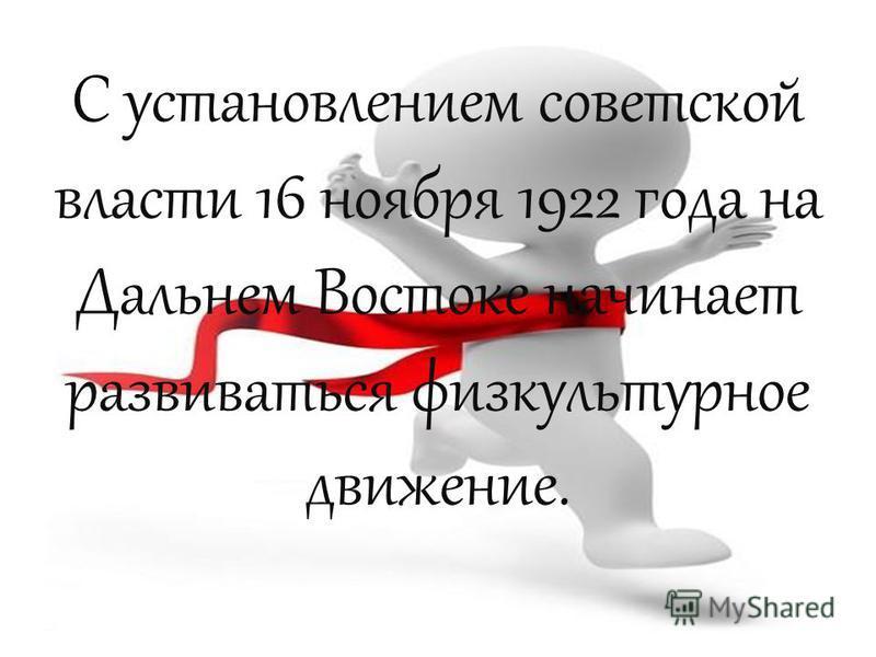 С установлением советской власти 16 ноября 1922 года на Дальнем Востоке начинает развиваться физкультурное движение.