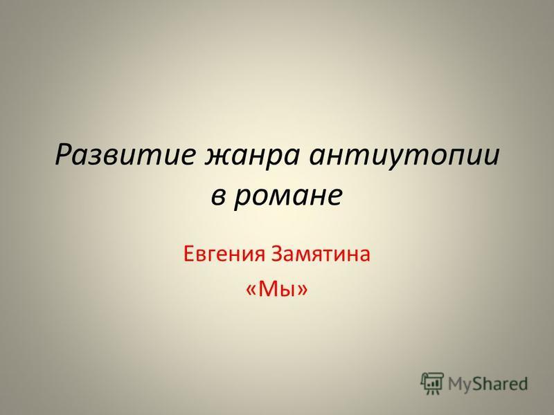 Развитие жанра антиутопии в романе Евгения Зззамятина «Мы»
