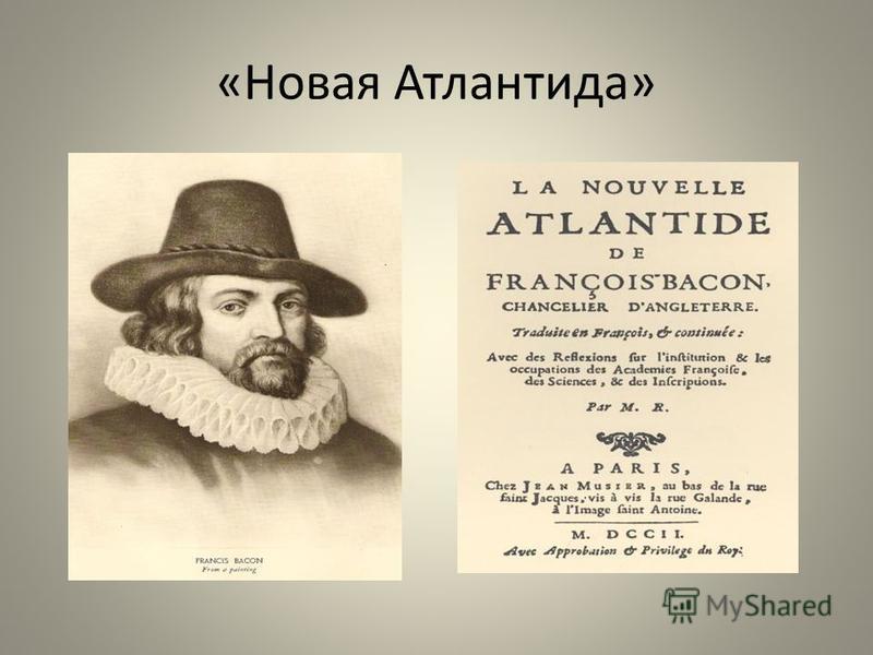 «Новая Атлантида»